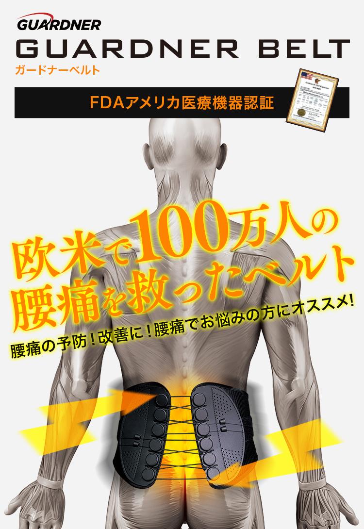 FDAアメリカ医療機器認証 腰痛を救ったベルト 腰痛を救ったベルト 腰痛の予防!改善に!腰痛でお悩みの方にオススメ!